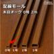 モール 0号 木目オーク 2m×1本 [品番]00-4516
