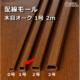 モール 1号 木目オーク 2m×1本 [品番]00-4517