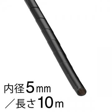 スパイラルチューブ φ5mm 10m 黒 [品番]00-2718