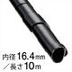 スパイラルチューブ φ16.4mm 10m 黒 [品番]00-2722