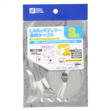 LAN&モジュラー 兼用ケーブル 3m [品番]01-3416