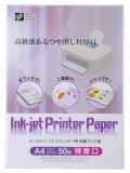 インクジェットプリンター用 両面マット紙 A4特厚 50枚 [品番]01-3699