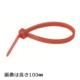 ロックタイ 200mm 50本入 赤 [品番]04-3163