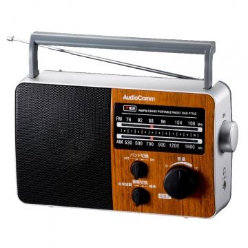 AudioComm AM/FM ポータブルラジオ 木目調 [品番]07-7776