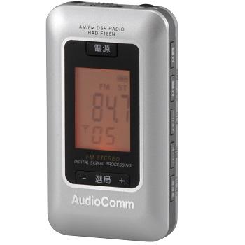 AudioComm DSP搭載 AM/FMポケットラジオ シルバー [品番]07-7961