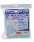 全自動用 洗濯機カバー フリーサイズ ブルー [品番]07-9743