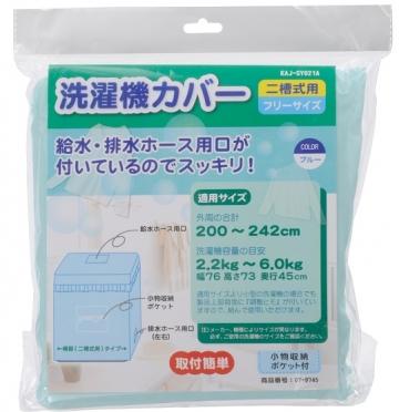 二槽式用洗濯機カバー フリーサイズ ブルー [品番]07-9745