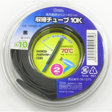 収縮チューブ φ10.0mm 2m 黒 [品番]09-1575
