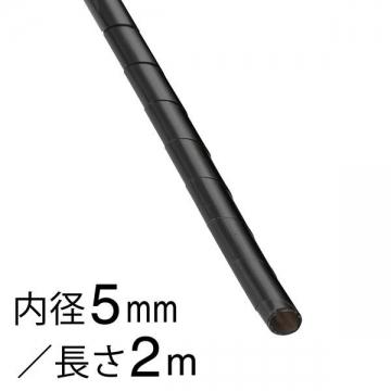 スパイラルチューブ φ5mm 2m 黒 [品番]09-1656