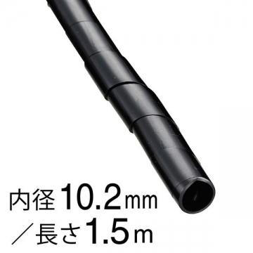 スパイラルチューブ 1.5m φ10.2mm 黒 [品番]09-1658