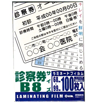 ラミネートフィルム100ミクロン 診察券サイズ 100枚 [品番]00-5392