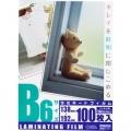 ラミネートフィルム100ミクロン B6 100枚 [品番]00-5393