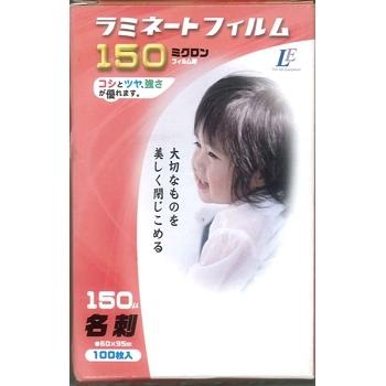 ラミネートフィルム150ミクロン 名刺 100枚 [品番]00-5502