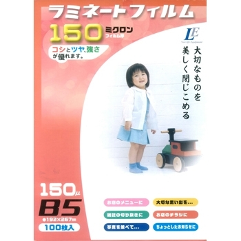 ラミネートフィルム150ミクロン B5 100枚 [品番]00-5510