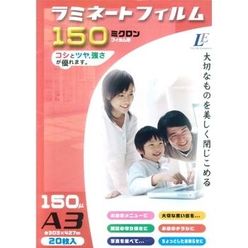 ラミネートフィルム150ミクロン A3 20枚 [品番]00-5515