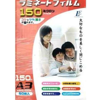 ラミネートフィルム150ミクロン A3 50枚 [品番]00-5516