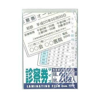 ラミネートフィルム100ミクロン 診察券サイズ 20枚 [品番]00-5530