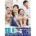 ラミネートフィルム100ミクロン 写真L判サイズ 100枚 [品番]00-5532