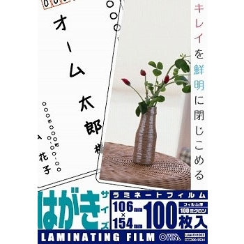 ラミネートフィルム100ミクロン ハガキサイズ 100枚 [品番]00-5534
