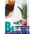 ラミネートフィルム100ミクロン B4 100枚 [品番]00-5542