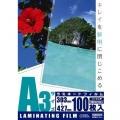 ラミネートフィルム100ミクロン A3 100枚 [品番]00-5544