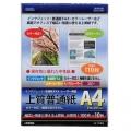 上質普通紙 A4 110枚入 [品番]01-0661