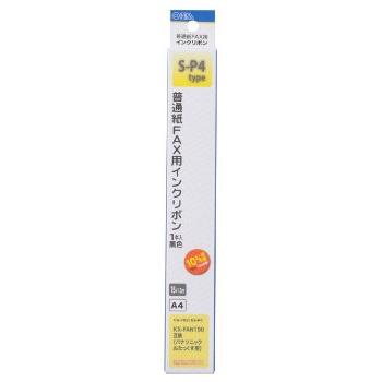 ファクス用インクリボン S-P4タイプ [品番]01-0687