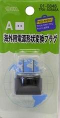 海外用電源形状変換プラグ Aタイプ [品番]01-0846