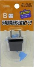 海外用電源形状変換プラグ Bタイプ [品番]01-0847