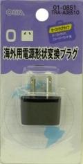海外用電源形状変換プラグ Oタイプ [品番]01-0851