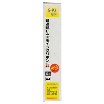 ファクス用インクリボン S-P3タイプ 2本入 [品番]01-1126