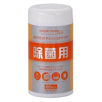除菌タイプOAクリーナー 80枚入 [品番]01-2367