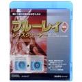 ブルーレイ レンズクリーナー 乾式 [品番]03-6137