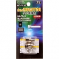 F型接栓 5C 2個入 [品番]04-3716