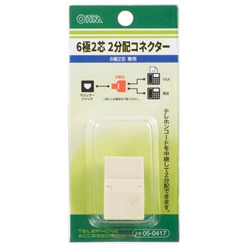 2分配コネクター 6極2芯専用 [品番]05-0417