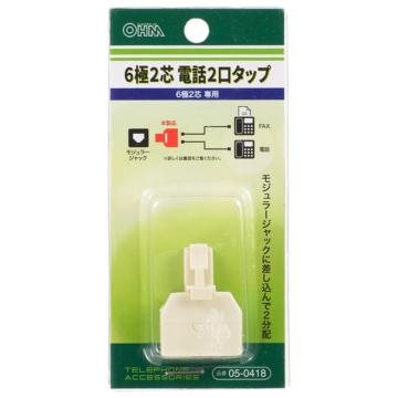 電話2口タップ 6極2芯専用 [品番]05-0418