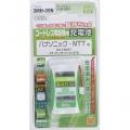 コードレス電話機用充電池 パナソニック/NTT [品番]05-2061