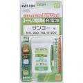 コードレス電話機用充電池 サンヨー [品番]05-2077