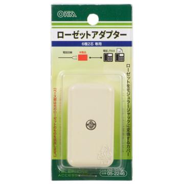 ローゼットアダプター 6極2芯専用 [品番]05-2246