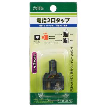 電話2口タップ 6極4芯(NTT仕様)/6極2芯 兼用 [品番]05-2573