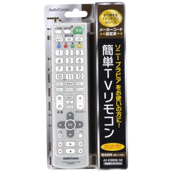 簡単TVリモコン ソニー [品番]07-7914