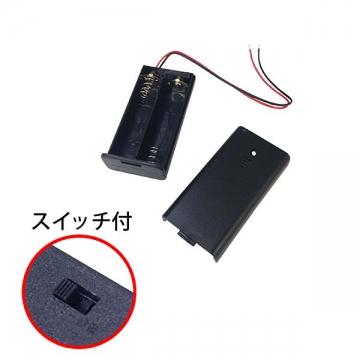 電池ケース 単3×2 スイッチ・カバー付 [品番]00-1844