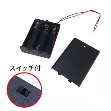 電池ケース 単3×3 スイッチ・カバー付 [品番]00-1845