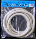 ドレンホース 3m [品番]00-4409