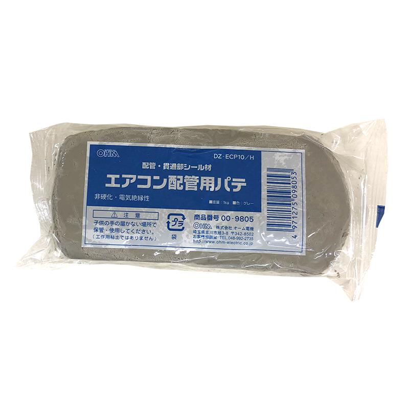 エアコン配管用パテ グレー 1kg [品番]00-9805