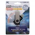 USB2.0 フラッシュメモリー 2GB [品番]01-0578