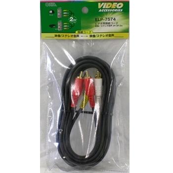 ビデオ接続コード ピンプラグ×3-ピンプラグ×3 2m [品番]01-7574