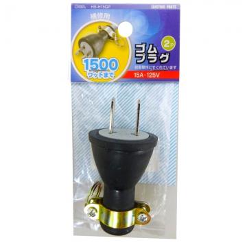 補修用 ゴムプラグ 2P/15A [品番]04-0206