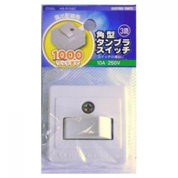 角型タンブラスイッチ 3路 [品番]04-0295