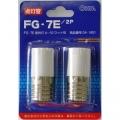 点灯管 FG-7E 2個入 蛍光灯4〜10W用 [品番]04-1451